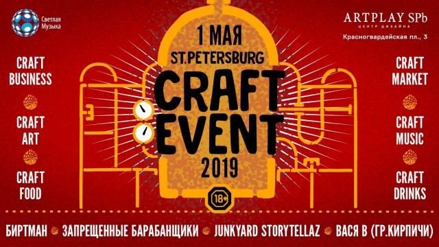 1 мая в Петербурге вновь пройдет фестиваль крафтовой культуры St. Petersburg Craft Event!