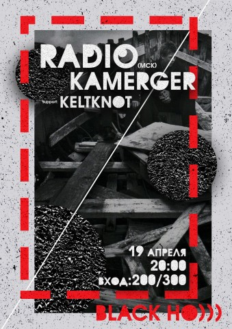 Radio Kamerger в Чёрной Дыре