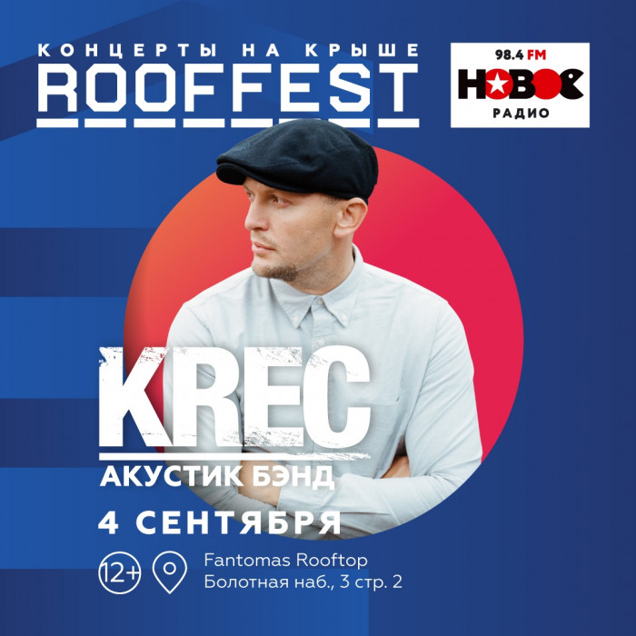 In Moscow on the ROOF FEST will perform Krec with great acoustic program