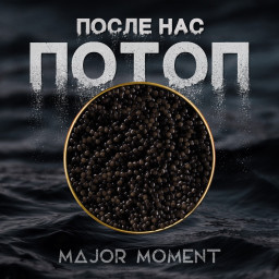 "Major Moment emphasizes the importance of unity in the first release in Russian - ""After Us the Flood"""