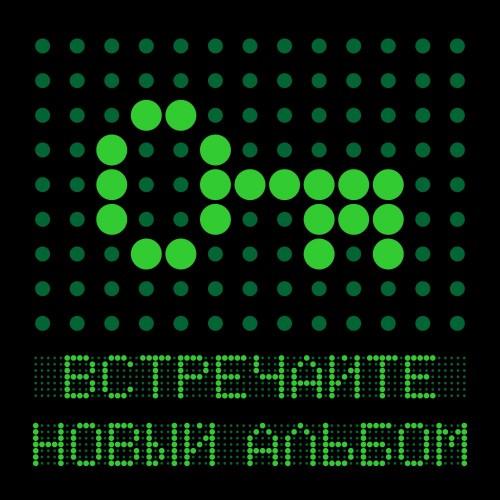 Скачать Сплин Торрент Альбом - фото 11
