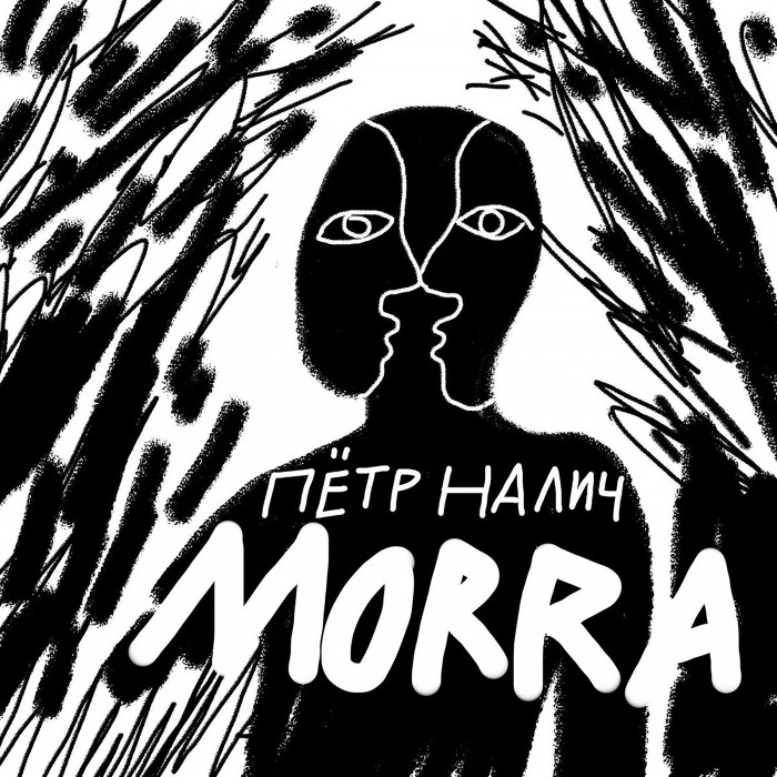 On October 23, the premiere of the new album by Petr Nalich - MORRA