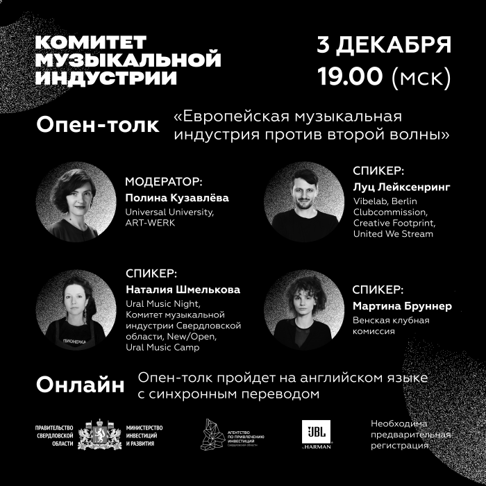 Experts from Berlin, Vienna and Yekaterinburg will compare the state of affairs of the concert industry