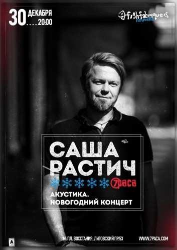Sascha Ristic will come to St. Petersburg with new year's acoustics