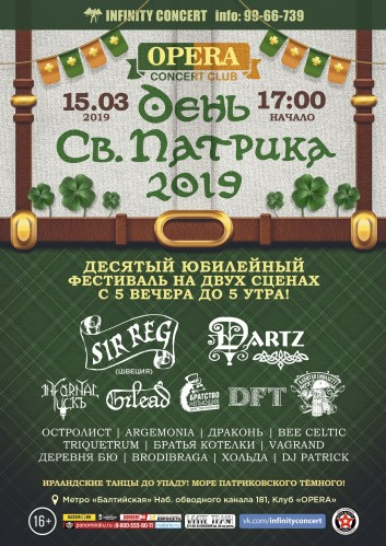 St. Patrick's day, 2019 in Opera Club