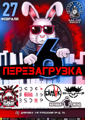 "Festival ""Reload 6"" in Moscow on February 27"