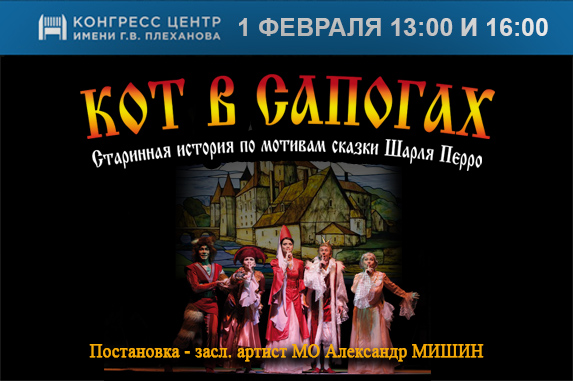 """Puss in boots"" on the stage of the Congress center. Plekhanova 1 Feb"