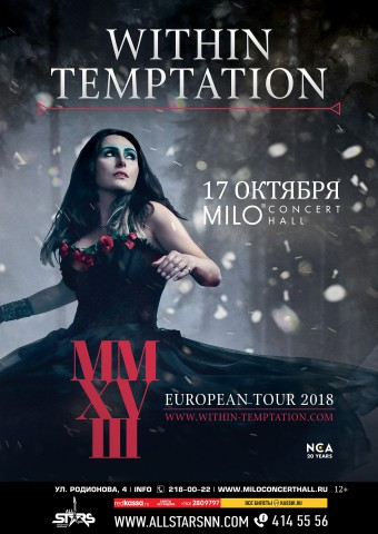 WITHIN TEMPTATION в Нижнем Новгороде