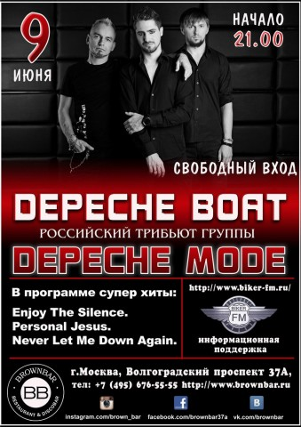 Depeche Boat в Brown Bar