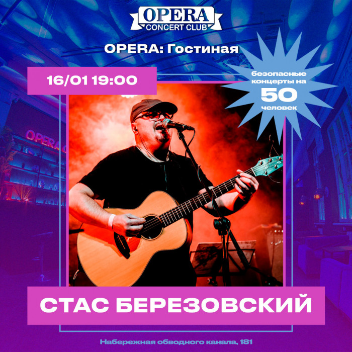 Stas Berezovsky celebrates his 55th birthday on January 16 at the Opera club in St. Petersburg