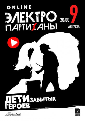 "9 Aug ЭлектропартиZаны play a big off-season online-concert ""Children are the forgotten heroes"""