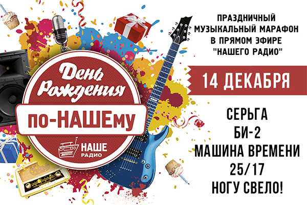 Holiday comes to us: Nashe Radio invites you to your birthday!