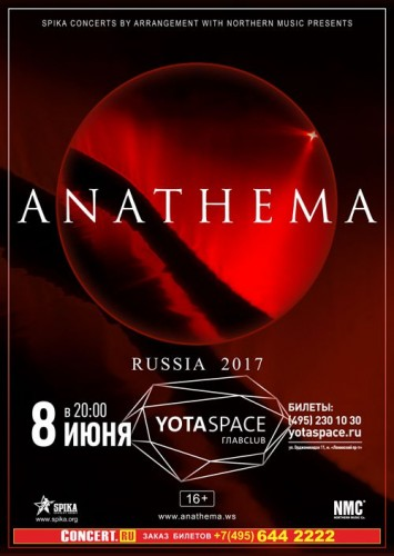 ANATHEMA (UK) в Москве