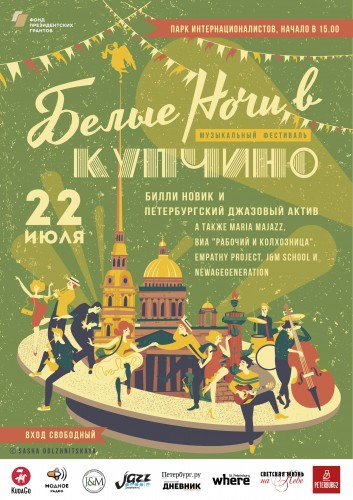 "22 July in the Park of Internationalists will host a free jazz festival ""White nights in Kupchino"""