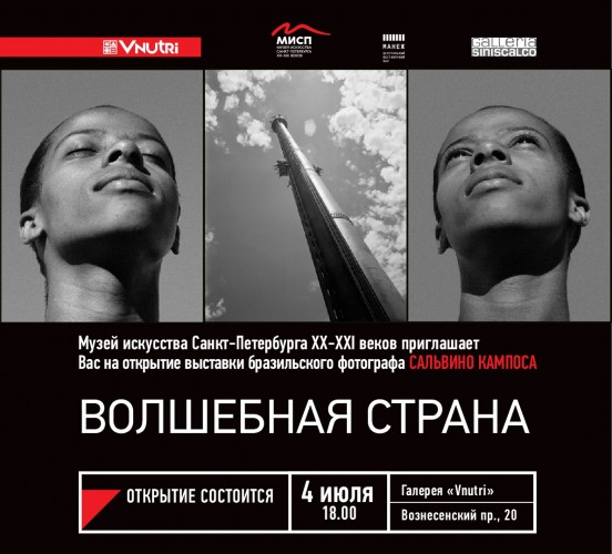 "The photo exhibition ""Magic country"" will be held in St. Petersburg from July 4 to September 2, 2018"
