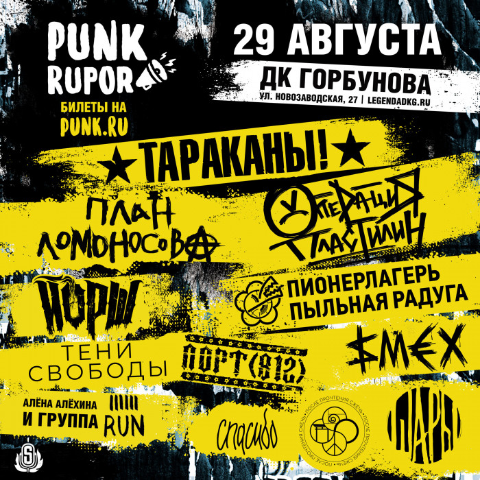 """Cockroaches!"", Plan Lomonosova, BALLS, and other: the festival PunkRupor to be!"