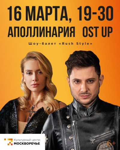 Ost Up and Apollinarius will give a solo concert for two on 16 March in Moscow