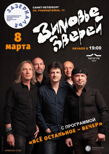 Winter Animals on March 8 in St. Petersburg