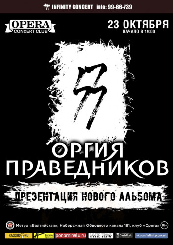 October 23 Orgy of the Righteous in St. Petersburg with the presentation of a new album