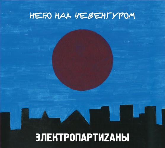 "Children of forgotten heroes. A review of the album ЭлектропартиZан ""the Sky over Chevengur"""