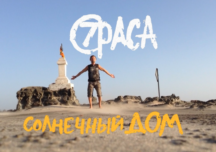 "7Раса released a Maxi–single ""solar house"""