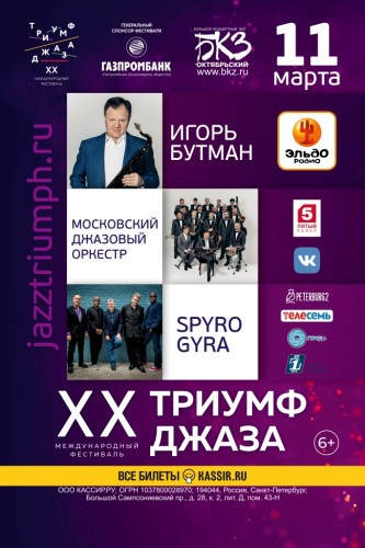 "XX international festival ""Triumph of jazz"""