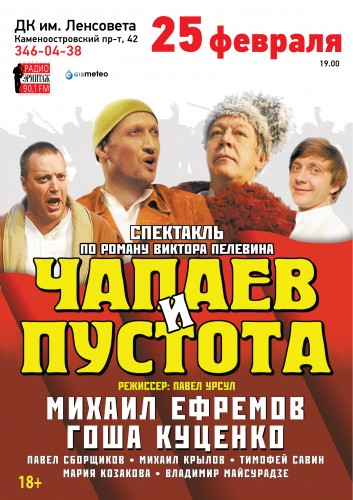 "The play ""Chapaev and Emptiness"", the main role played by Mikhail Efremov"