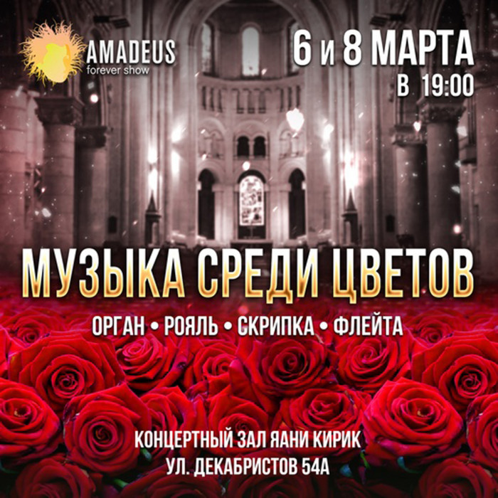 "Concert ""Music among Flowers"" March 6"
