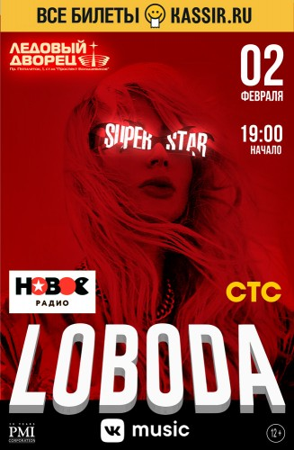 LOBODA. Шоу «SuperStar»