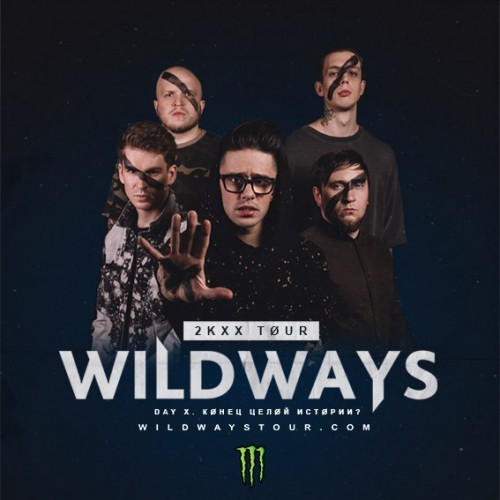 Wildways выступят в Нижнем Новгороде!