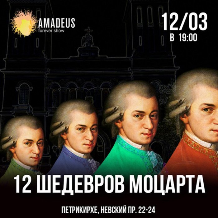 12 masterpieces by Mozart. March 12 in St. Petersburg