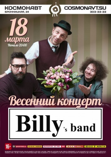 Весенний концерт Billy's Band