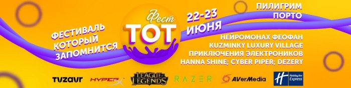 TOT Fest on June 22 and 23 in the Moscow Region