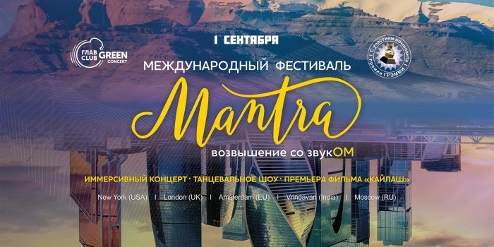 Mantra September 1 in Moscow