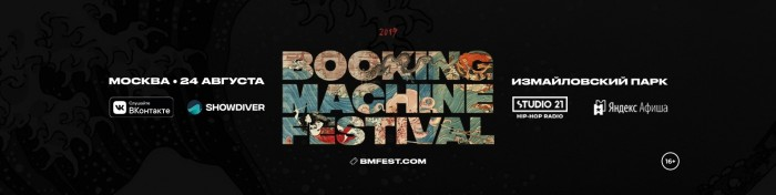 Booking Machine Festival August 24 in Moscow