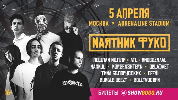 April 5 in Moscow, the festival will take place the new rap Foucault