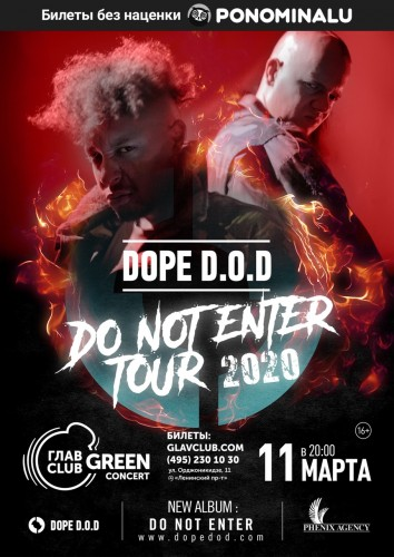Dope D.O.D. March 11 in Moscow