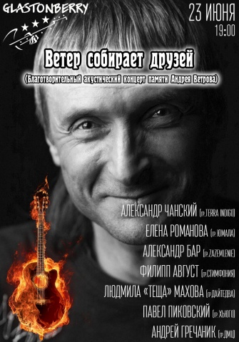 Charity acoustic concert in memory of Andrey Vetrov 23 Jun 2018