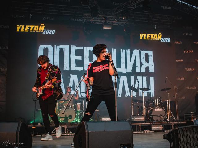 Операция Пластилин на фестивале Улетай 2020