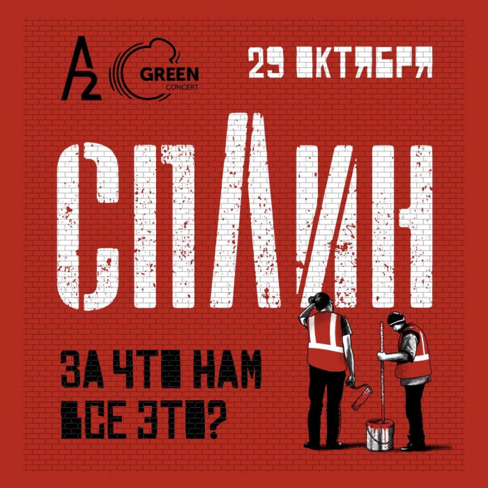 The spleen may 14 in Saint-Petersburg