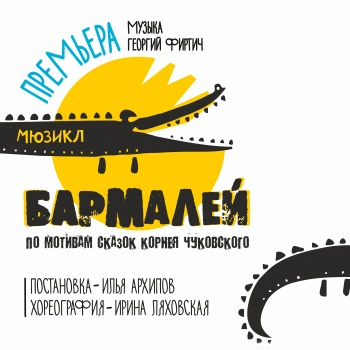 Barmalei. A musical for the whole family July 14 in Saint-Petersburg