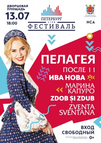 "Zdob si Zdub will perform at the festival ""St. Petersburg live"""