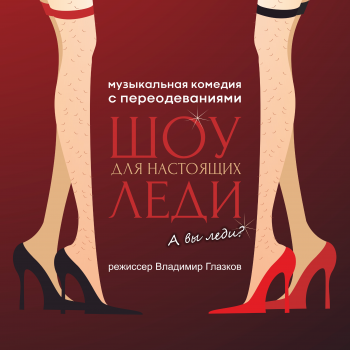Show for a real lady on July 11 in Saint-Petersburg