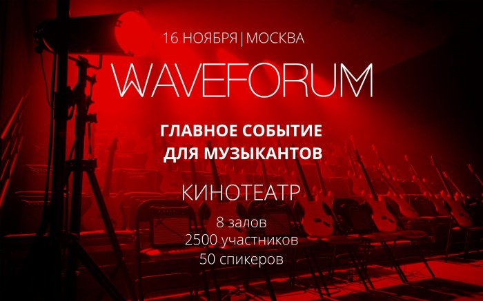 Moscow will host a major conference on the music business Waveforum