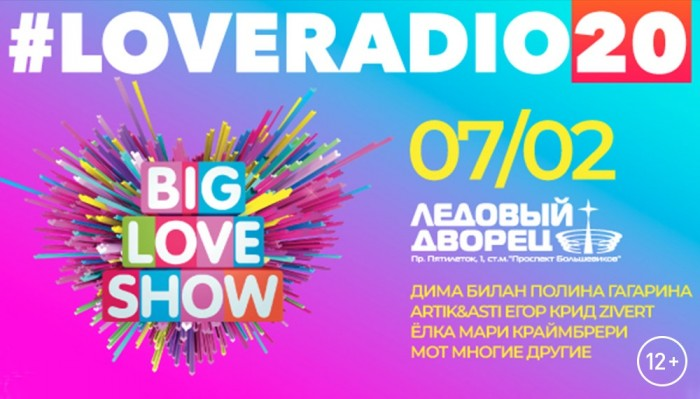 BIG LOVE SHOW on 7 February in Saint Petersburg