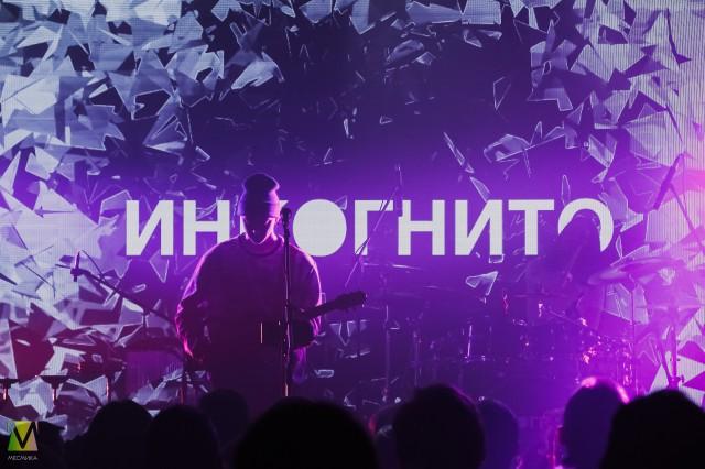 """""""Инкогнито"""", СПб, 07.02.2020"""