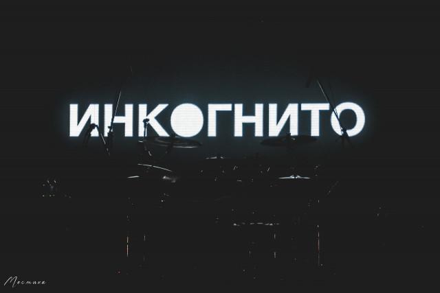 """""""Инкогнито"""" СПб 25.03.2021"""